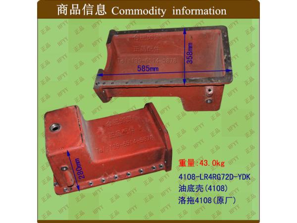 Thùng đựng dầu 4108-LR4LG72D-YDK